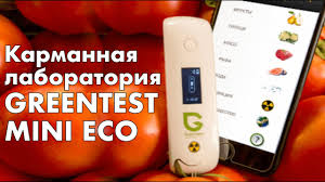 <b>Greentest Mini ECO</b> - проверяем уровень нитратов, радиацию в ...