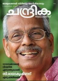 shorts good day and short stories on pinterest malayalam magazine novels short story poem essay etc online read