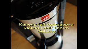 <b>Капельная кофеварка Melitta</b> Look Therm DeLuxe - YouTube