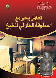 وسائل السلامة داخل المنزل والمطبخ خاصة  Images?q=tbn:ANd9GcTKv9wnP5bKSqLUQG5nLg0vHMzoXPKlqRxUPzpDxuct8ISRK0X4WA