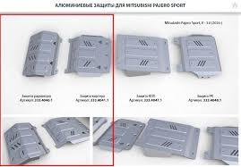 <b>Защита радиатора и картера</b> — Mitsubishi Pajero Sport, 2.4 л ...