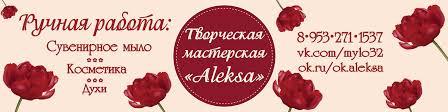 <b>Мыло ручной работы</b> Брянск ВКонтакте Подарки | ВКонтакте