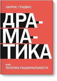 <b>Драматика, или Поэтика рациональности</b> (Лаурис Гундарс ...
