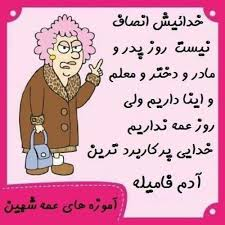 Image result for ‫عمه‬‎