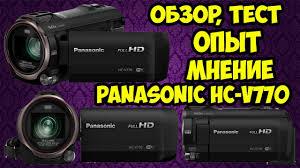 Подробный обзор <b>видеокамеры Panasonic HC</b>-<b>V770</b> и опыт ...
