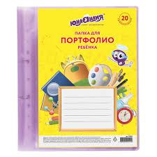<b>Папка для</b> портфолио ребенка, 2 кольца, 20 файлов ...