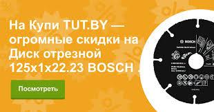 Купить <b>Диск</b> отрезной 125x1x22.23 <b>BOSCH</b> Multi Wheel ...
