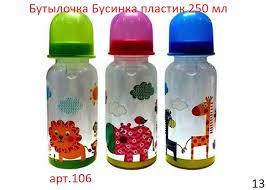 106- <b>Бутылочка Бусинка пластик</b> 250 мл Бусинка | Детский ...