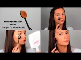Как пользоваться <b>кистью</b> щеткой CAILYN <b>O</b>! <b>Wow Brush</b> - YouTube