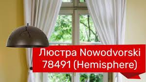 <b>Люстра NOWODVORSKI</b> 78491 (NOWODVORSKI <b>6370</b> ...