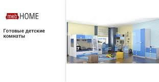 Готовые детские комнаты — Купить готовый <b>набор мебели для</b> ...