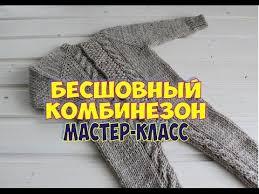 ДЕТСКИЙ БЕСШОВНЫЙ <b>КОМБИНЕЗОН</b> СПИЦАМИ /МАСТЕР ...
