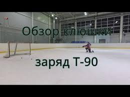 Обзор <b>хоккейной клюшки Заряд</b> Т90. Новая модель 2017 года ...