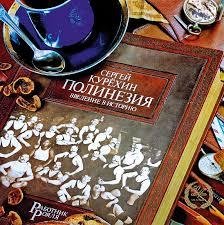 <b>Сергей Курехин</b>: <b>Полинезия</b>. Введение в историю . 1 LP (Винил)