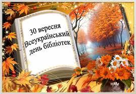 Картинки по запросу день бібліотекаря