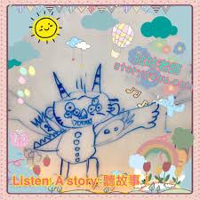 Listen! A story! 聽故事