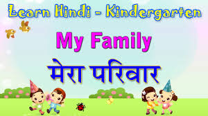 my family essay for kindergarten  essay my family in hindi learn for kids through