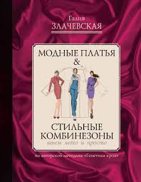 """Книга """"<b>Модные платья</b> & <b>стильные</b> комбинезоны. Шьем легко и ..."""