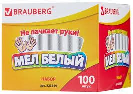 <b>BRAUBERG</b> Мел <b>белый</b> школьный 100 шт. (223550) — купить по ...