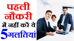 professional career guidance for jobs in hindi don ts for st job professional career guidance for jobs in hindi don ts for 1st job 2346236123542375 233223772348 235023752306 23442366 2325235223752306 23512375 2327235423402367235123662305
