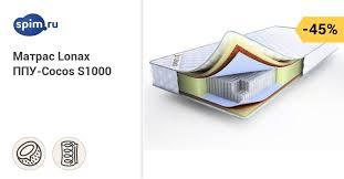 <b>Матрас LONAX ППУ-СOCOS S1000</b> — купить матрас Лонакс ...