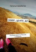 <b>Север</b>, центр, юг. Путешествия по России и Кавказу - Наталья ...