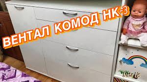 ПОКУПКА,СБОРКА И ОРГАНИЗАЦИЯ <b>КОМОДА</b>!!!!!! - YouTube