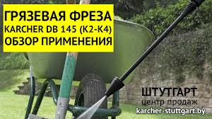 <b>Грязевая фреза Karcher</b> - что может - karcher-stuttgart.by - YouTube