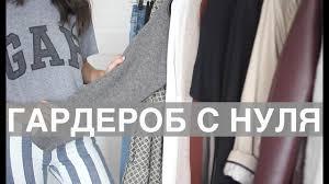 <b>Стильный гардероб</b> с нуля - YouTube
