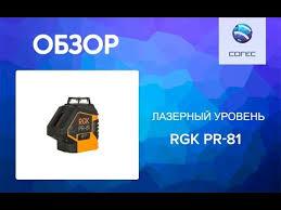 <b>Лазерный</b> уровень <b>RGK PR</b>-<b>81</b> – Обзор - YouTube