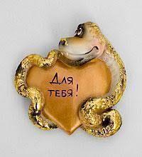"""<b>Магнит</b> гипсовый """"Змея с сердцем"""" зол."""