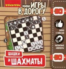 """""""<b>Компактные игры в</b> дорогу. ШАШКИ и ШАХМАТЫ (ВВ3413 ..."""