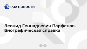 <b>Леонид Геннадьевич Парфенов</b>. Биографическая справка - РИА ...