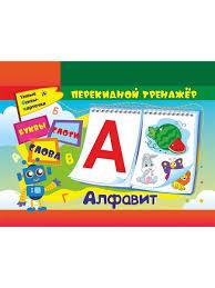 <b>Алфавитный</b> перекидной тренажер Издательство <b>Учитель</b> ...