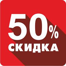 <b>Скидка</b> 50% на кухни и <b>шкафы</b>-<b>купе</b> - Красноярск