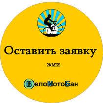 <b>Самокаты</b> оптом в Нижнем Новгороде | Веломотобан
