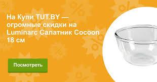 Купить <b>Luminarc Салатник Cocoon</b> 18 см в Минске с доставкой из ...