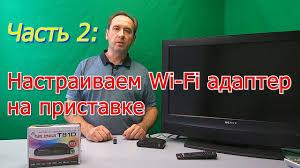 Адаптер USB. Настройка Wi-Fi на цифровой приставке Т2 ...
