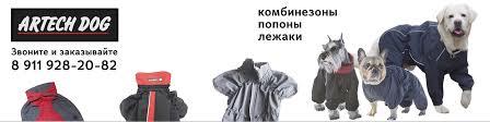 Одежда для <b>собак</b> Artech <b>Dog</b> | ВКонтакте
