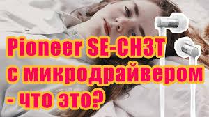 <b>Pioneer SE</b>-<b>CH3T</b> с микродрайвером - что это? - YouTube