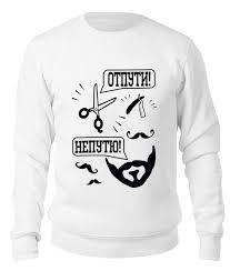 Свитшот унисекс хлопковый <b>Printio Отпути бороду</b> #2520774