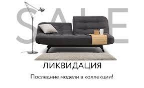 <b>Диваны</b> - купить <b>диван</b> в Москве в интернет-магазине по ценам ...