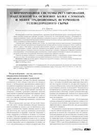 (PDF) The Formation of Regulation System Aimed to Develop More ...