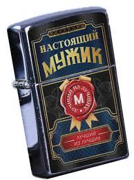 "<b>Зажигалка</b> ""Настоящий мужик"" Подарки Легко 8528517 в ..."