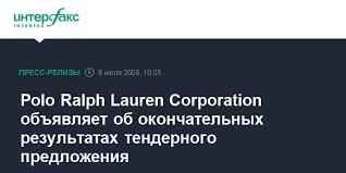 Polo <b>Ralph Lauren</b> Corporation объявляет об окончательных ...