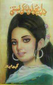 Dil Phoolon Ki Basti is a very popular novel By famous woman novelist Nighat Abdullah. - dil-phoolon-ki-basti-title