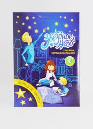 <b>Набор</b> светящихся наклеек «Большие звезды» — Купить за 933 ...