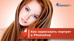 Как нарисовать <b>портрет</b> человека в Photoshop по <b>фотографии</b> ...