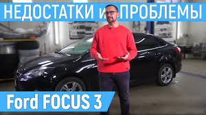 Обзор <b>Ford Focus</b> 3: проблемы <b>автомобиля</b> (6+) - YouTube