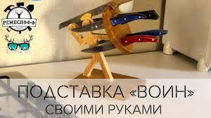 """DIY МИСТЕР ВЖИК - Подставка под <b>ножи</b> """"Воин"""" своими руками ..."""